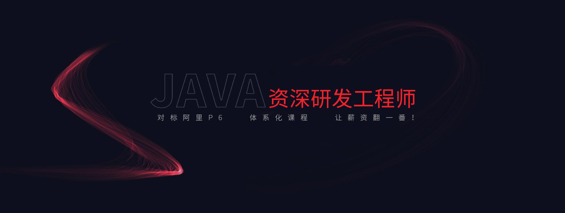 Java资深研发工程师